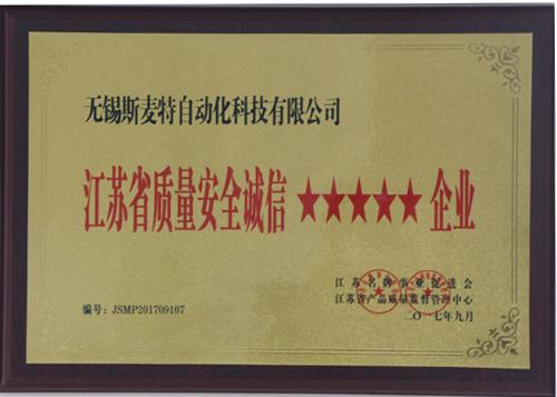 江苏省质量安全诚信五星级企业