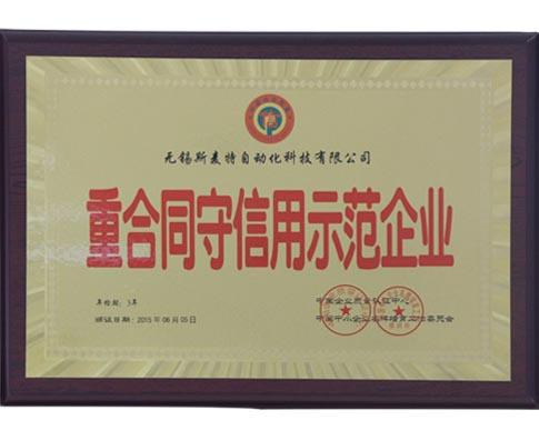 江苏省金牌明星示范企业