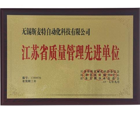 江苏省质量管理先进单位