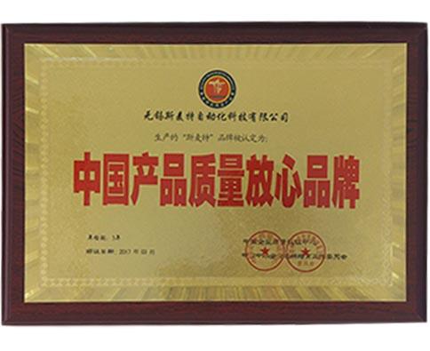 斯麦特-中国产品质量放心品牌