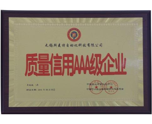 斯麦特-中国质量信用AAA